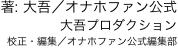 著者:大吾/オナホファン公式