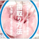"""【労力感無し】すごふぇらの歯は""""コップを洗う感覚""""で簡単に取り除ける"""