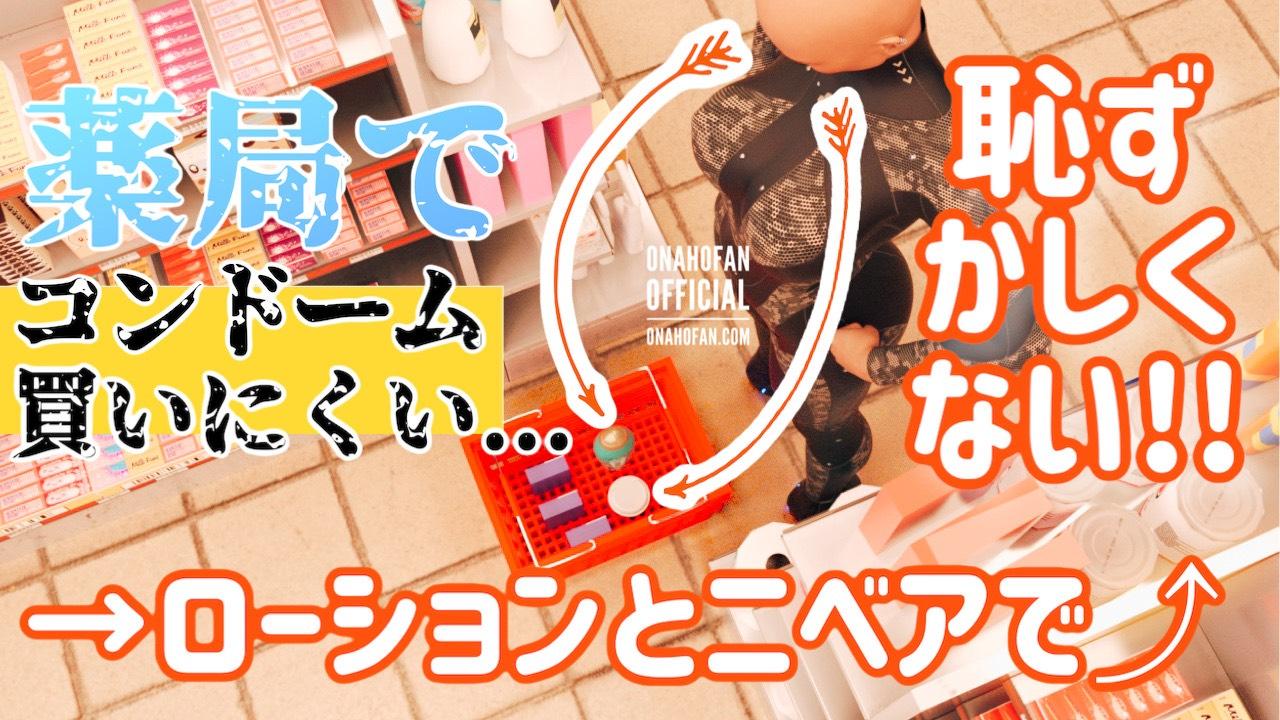「ドラッグストアでコンドーム買うのが恥ずかしい、買いにくい...」そんなときはローションとニベアを一緒に買えば恥ずかしくない!