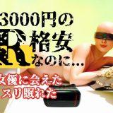 ヨドバシのポイント貯まってる?3000円のVRオススメ。超抜けるから。